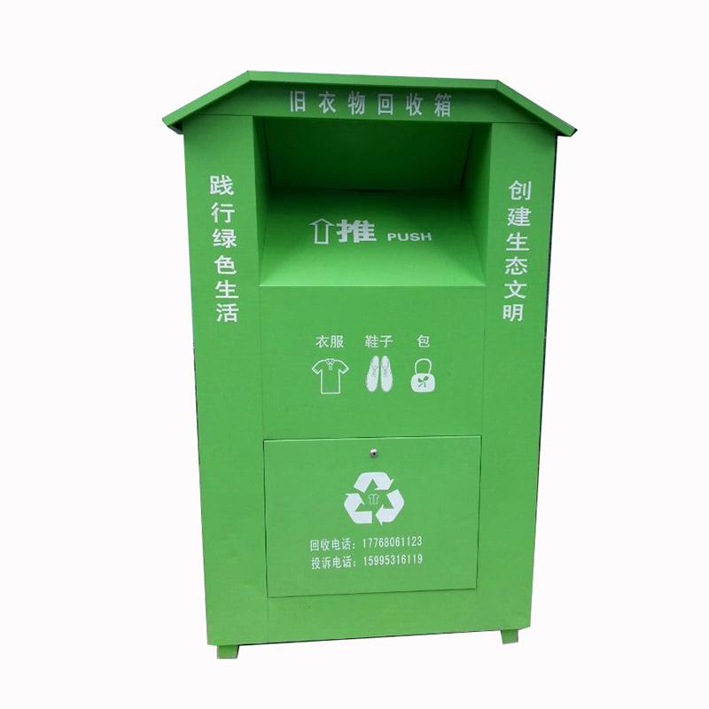 衣物回收箱