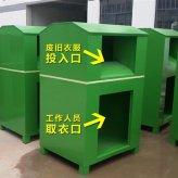 """""""衣物回收箱5"""