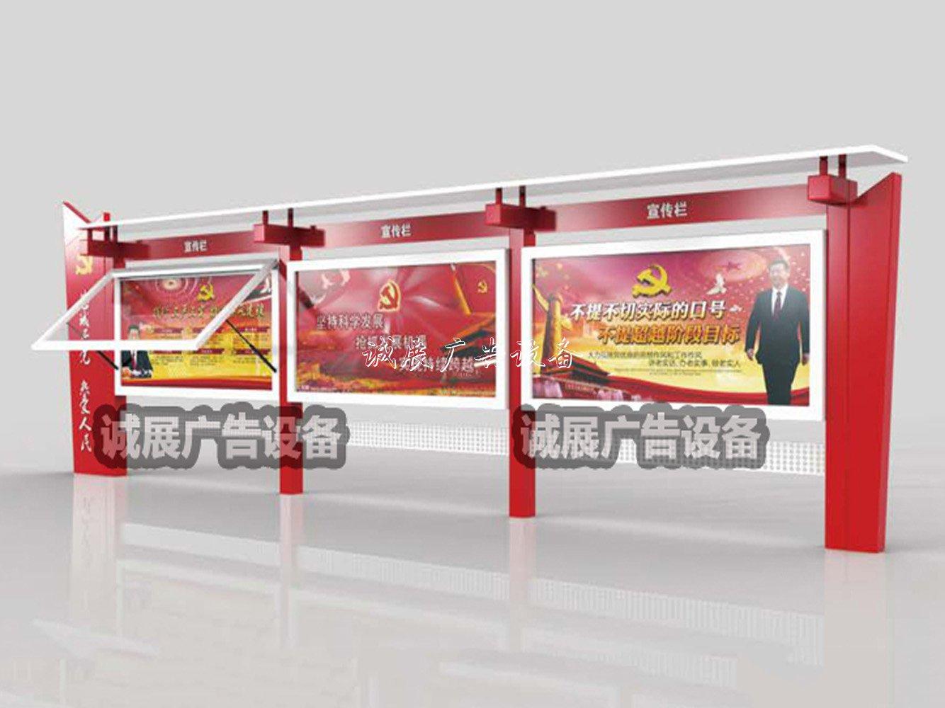 宣传栏亚搏体育app官网下载3