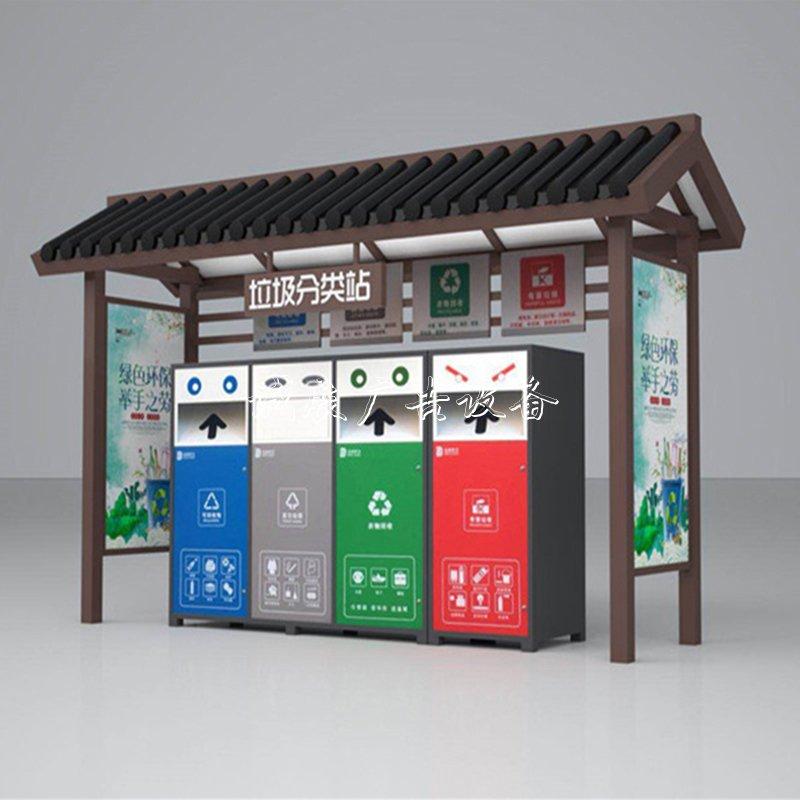 四分类垃圾回收箱