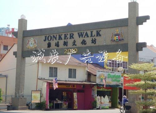 充满中华民族及文化气息的鸡场街文化坊,2010年增设中文牌楼后更添亲切感。(马来西亚《星洲日报》)