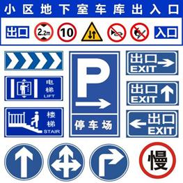 交通指路牌
